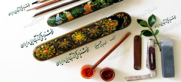 ابزار و مواد خوشنویسی